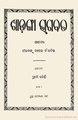 Khadanga Bhagabata (Dinabandhu Das; Prachi, Ed., 1932) opt.pdf