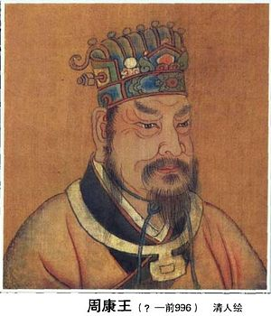 King Kang of Zhou - Image: King Kang of Zhou