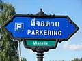 Kings Chulalongkorn Memorial - parking sign.JPG