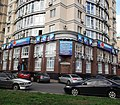 Kyiv office.JPG