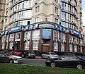 Kyiv office.JPG