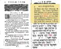 LEUSDEN JOHANN 1688 Sefer Tehilim Liber Psalmorum p5 A2 JEHOVA.png