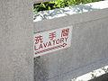 Lavatory 洗手間 (5379570551).jpg