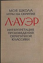 Leopold Auer Violin Playing As I Teach It, 1965 Russian cover.jpg
