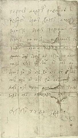 Письмо царя Алексея Михайловича своему двоюродному брату стольнику Афанасию Матюшкину, писанное тайнописью (тарабарщиной)