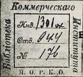 Library of the Business Institute MORKO (13270010503).jpg