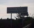 Limassol District Road Sign.png