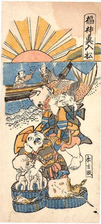 Rising Sun Flag - Image: Lucky Gods and fishing boat with big catch