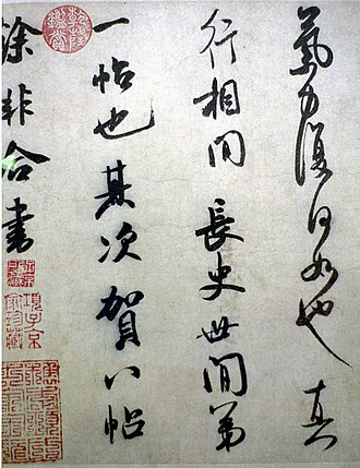 Mi Fu - Calligraphy by Mi Fu, ink on paper, collection of the Tokyo National Museum