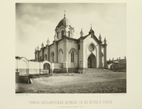 N.A.Naidenov (1884). Views of Moscow. CatholicPeterPaul.PNG