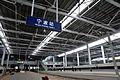 Name board of Ningbo Railway Station 01.jpg