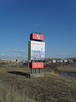Welcome sign at the western entry to Nikolskoye
