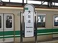 Osakako Station (140824-01) IMG 4110 20140824.JPG