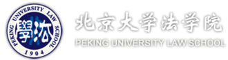 Peking University Law School - Image: PKULAW Logo