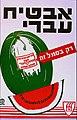 POSTER PROMOTING THE JEWISH GROWN WATERMELON. כרזה המפרסמת את האבטיח העיברי בארץ ישראל.D247-034.jpg