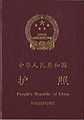 Passeport RPC 2010.jpg