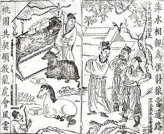Romance of the Three Kingdoms - An illustration from a Ming dynasty printed edition of the novel from 1591, collection of the Peking University.
