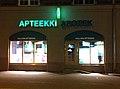 Pharmacy in Helsinki.jpg