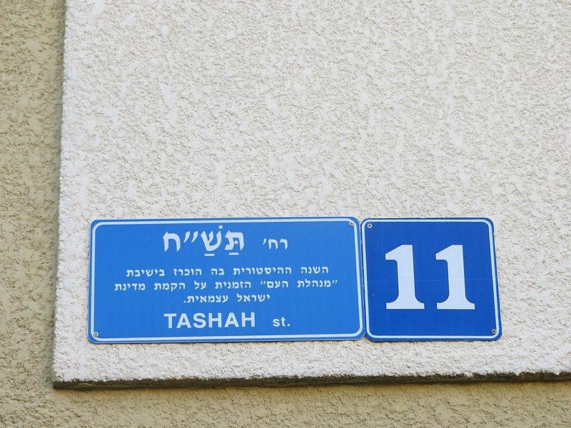 טקס ליד ביתו של סוצקבר במלאת 100 שנה להולדתו