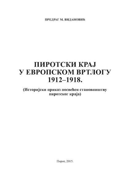 File:Pirotski kraj u evropskom vrtlogu 1914-1918.pdf