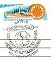 Pocht kartochka Sverxdalnij perelyot IL-86D Moskva-Antarktida-Moskva. Gashenie 10 fevr 1981.jpg