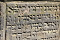 Prague Praha 2014 Holmstad ok jødisk gravlund jewish cemetary hebrew letters.JPG