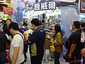 Proware Multimedia booth entrance, Comic Exhibition 20180818a.jpg