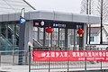 Qingshuipu Station, 2020-02-14 03.jpg