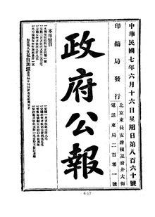ROC1918-06-16--06-30政府公报860--874.pdf