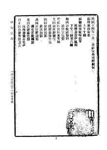 ROC1925-01-06--01-15政府公报3150--3159.pdf