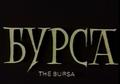 Ru-Bursa-film-1990.png
