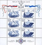 Russia stamp 1996 № 305-308A.jpg