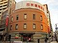 Saikyo Shinkin Bank Nerima Branch.jpg