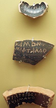 Όστρακα από την Αγορά της αρχαίας Αθήνας