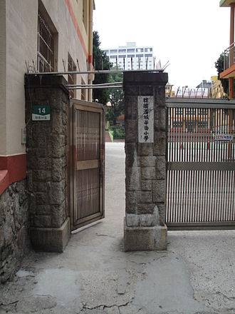 Chinese people in Korea - The gate of the Overseas Chinese Primary School in Myeongdong.Seoul