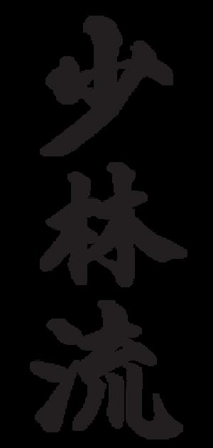 Shōrin-ryū - Shōrin-ryū