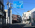 Shizuoka Prefectural Road Route 17 and Route 136.jpg