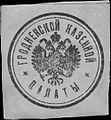 Siegelmarke Finanz-Kammer Grodno W0319596.jpg