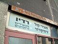 Signs.Israel (104232157).jpg