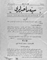 Sinema Haberleri, 9 Aralık 1914.png
