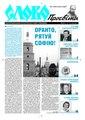 Slovo-02-2011.pdf