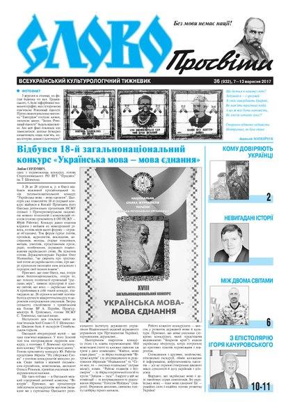 File:Slovo-36-2017.pdf