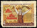 Soviet Union-1962-Stamp-0.04. Hail to Conquerors of Virgin Soil-2.jpg