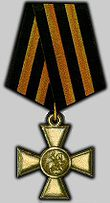 St george cross 2cl.jpg