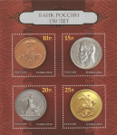 Stamp-russia2010-bank-of-russia.png