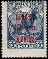 Stamp Soviet Union 1924 d8a.jpg