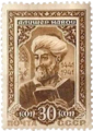 Stamp Soviet Union 1942 CPA821.png
