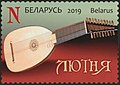 Stamp of Belarus - 2019 - Colnect 889324 - Lute.jpeg