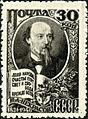 Stamp of USSR 1098.jpg