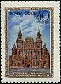 Stamp of USSR 1505.jpg